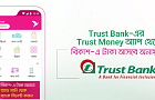 Money transfer from Trust Bank to bKash made easier