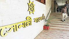 No bidders in Sonali Bank's Hallmark...