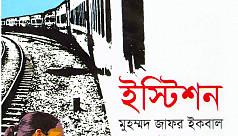 Station by Muhammad Zafar Iqbal