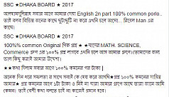 SSC question paper leaks going strong...