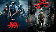 Dhaka Attack in theatres