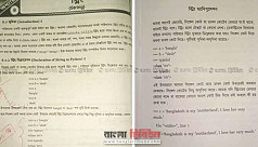 Comilla teacher plagiarised 6 chapters in Technical Education textbook