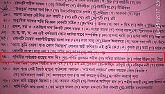 Quran or Bible - Which one is the greatest book? Rajshahi University asks admission seekers