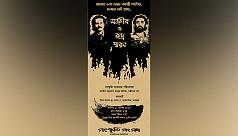 'Sanjeeb O Rudra Shoron' at JU on November...
