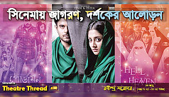 'Poramon 2' promoted at Rabindra Sarobar
