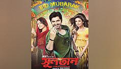 Four Indian Bangla films get...