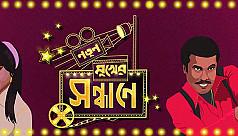 'Notun Mukher Shondhane' delayed