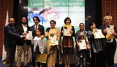Japanese version of Graphic novel Mujib...
