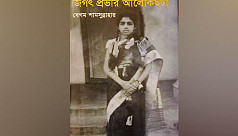 Begum Shamsunnahar's debut