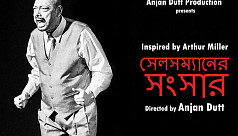 Registration for Anjan Dutt play in Dhaka begins