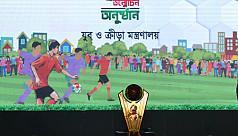 Bangabandhu, Bangamata Gold Cup begins...