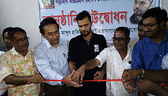Narail Express Health Care Centre opened...