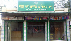 Kushtia jail turned into skill development...
