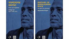 'History of Bangladeshi Rock – The Legacy of Azam Khan' available at Ekushey Book Fair