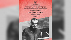 E-poster published on Bangabandhu's first Bangla speech at UN