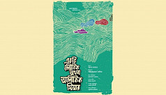 Dhaka Theatre's new play opens with...