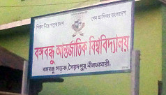 UGC: Bangabandhu International University...