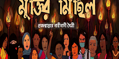 Women's rights activists to bring out Muktir Michhil in Dhaka